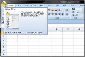 Excel2007でエクセルのオプションを表示する