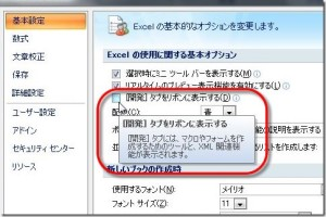 Excel2007で『開発』タブをリボンに表示する