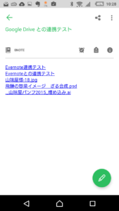 Android の Evernote アプリ