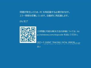 Windows10のブルースクリーン