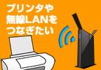 プリンタや無線LANをつなぎたい