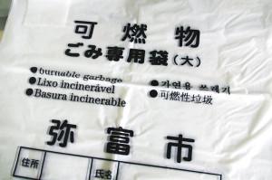 弥富市のごみ袋