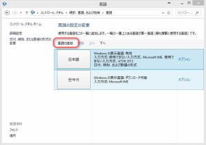 『言語設定の変更』ダイアログで『言語の追加』をクリック