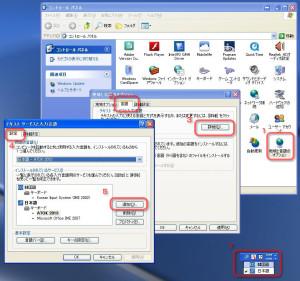 WindowsXPで言語を追加する