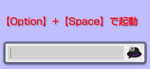 【Option】+【Space】でAlfredを起動