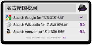 Macの中に無い項目はWeb検索になる