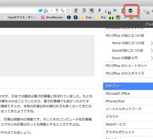 拡張機能をインストールすると、開いているサイトをBufferで共有できる。
