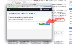 サイトに用意された『ツイート』ボタンからもBufferに送ることができる