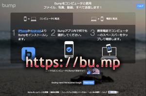 ファイル転送サービス Bump のトップ画面