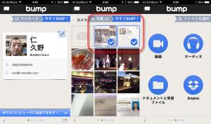 bump では写真だけで無くスマホの電話番号やさまざまなファイルが転送できます