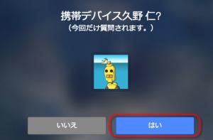 パソコン側で接続の確認画面が表示される