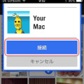スマホ側にもパソコンの接続を確認する画面が表示される