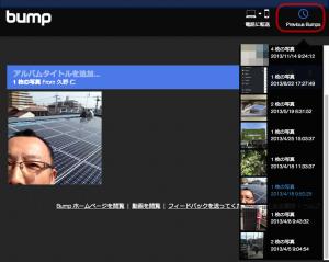 過去に bump した写真をもう一度ダウンロードすることもできます。