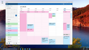 複数のカレンダーを表示できるようになった