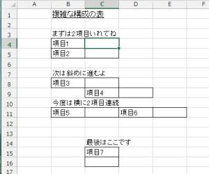 複雑な表にデータを入れるにはその都度セルを指定しなければならず面倒