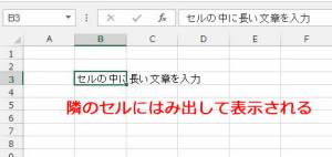 セルに入りきらない文章は隣のセルにはみ出して表示される