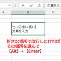 【Alt】+【Enter】でセル内で改行