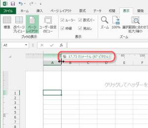 ページレイアウト表示に切り替えると設定した単位で表示させることができる