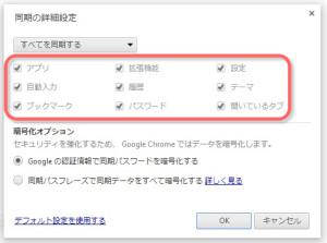 Chromeの同期の詳細設定