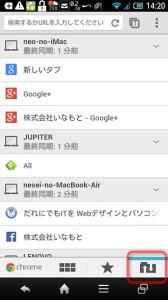 開いているタブの同期(Android)