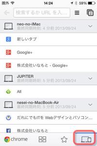 開いているタブの同期(iOS)