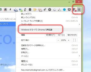 Chromeも全画面、デスクトップモードを切り替えられます