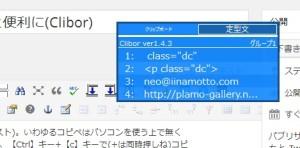 Cliborの定型文機能
