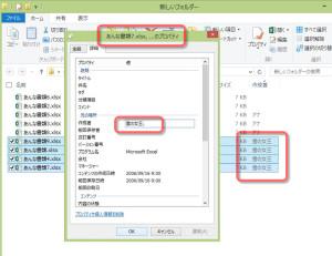 複数のファイルの作成者を変更する