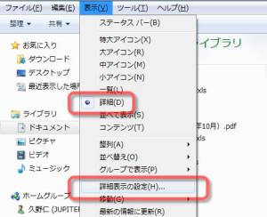 Windows7で詳細表示の設定を表示する