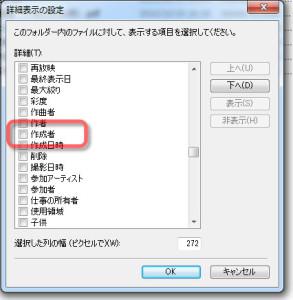 Windows7では選択項目がオニのようにあるのですが、コード順に並んでいるので、漢字の音読みで探して下さい
