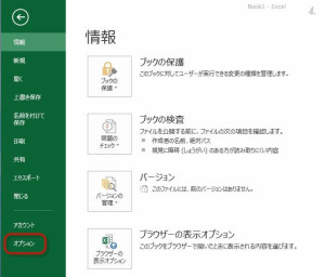 Excelの『オプション』を選択