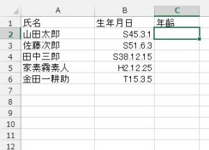 Excelで年齢計算