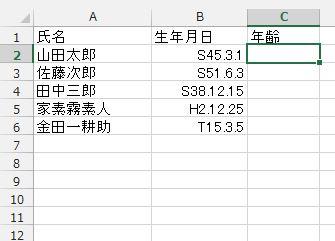 Excelで年齢など経過年数(月数や日数など)を自動計算する ...