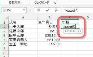 Excelでdatedif関数を使う