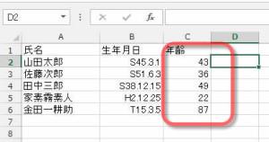 Excelで年齢が計算されました