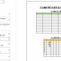 セル幅の異なる表を縦に並べて印刷