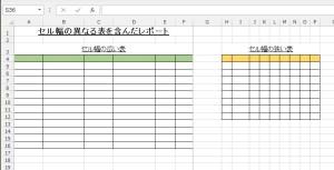 セル幅の異なる表は横に並べて別々に作成する