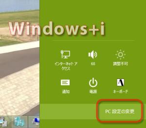 Windows + i でPC設定を呼び出す