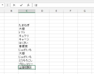 Excelでは過去の入力データをもとに候補が表示される