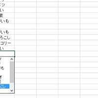 『Alt』+『↓』で過去の入力データを全て表示