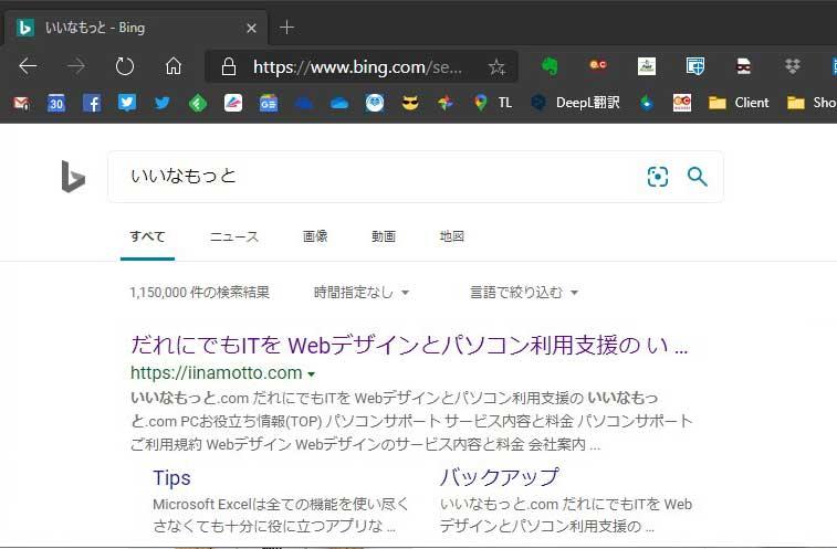 EdgeではBingがデフォルトの検索エンジン
