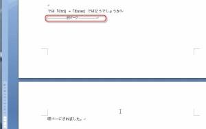 【Ctrl】+【Enter】で改ページ