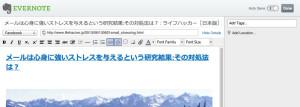 Evernoteに保存する内容を編集する