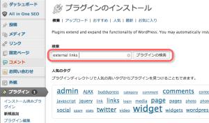 WordPressでExternal Links プラグインを探す