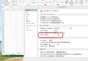 Excelで最初に作成するシートの数を設定する