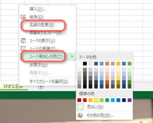 タブの名前の変更や色の変更もできます