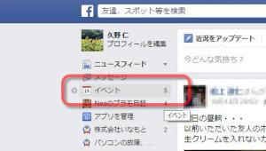 facebook のイベントを開く