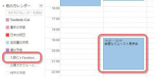イベントがマイカレンダーにコピーされた