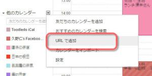 GoogleカレンダーでURLを追加
