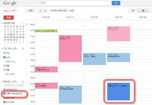 Googleカレンダーに facebook イベントが追加された